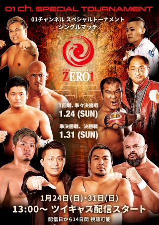 2021/01/24(日) 01チャンネルスペシャルトーナメント