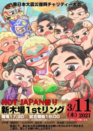2021/03/11(木) 東日本大震災復興チャリティー大会『今こそ!立ち上がれ!!ホットジャパン祭り2021!明日に向かってホトジャパれ!』